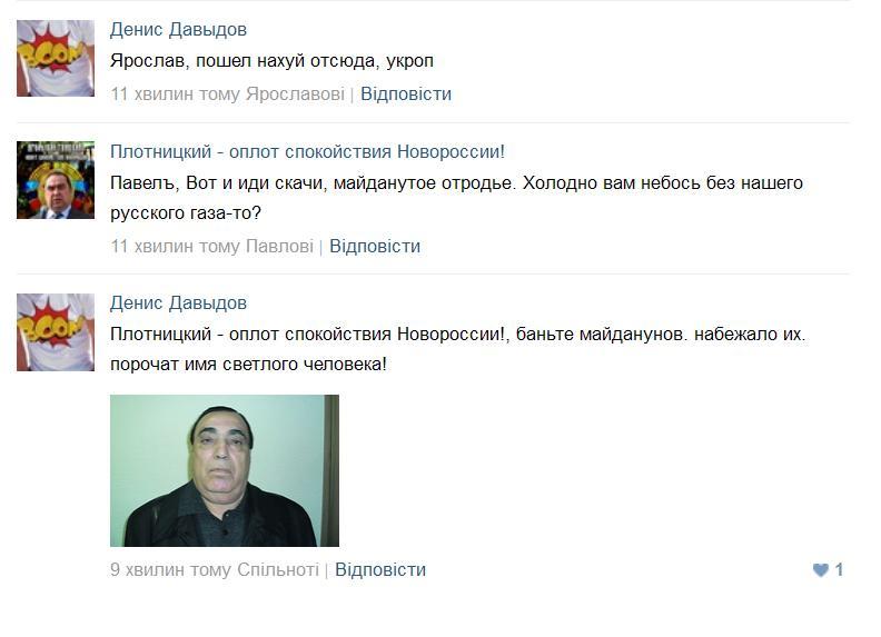 """Террористы """"ДНР"""" узаконили вымогательство, требуя по 500 грн. за пропуски - Цензор.НЕТ 52"""