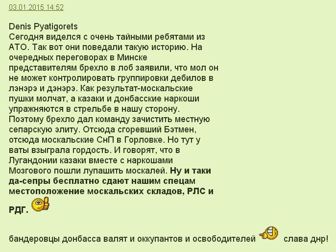 Минский протокол не будет заменен никакими другими документами, - МИД - Цензор.НЕТ 7