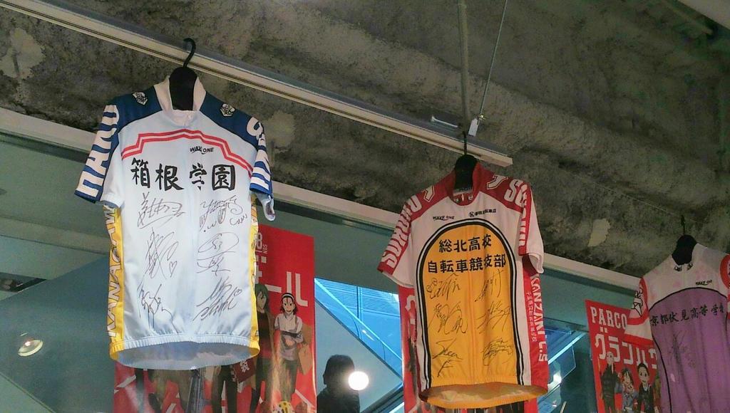見づらいけど箱学に総北に京都のサインがあります池袋パルコ http://t.co/3UDHDOqxKq