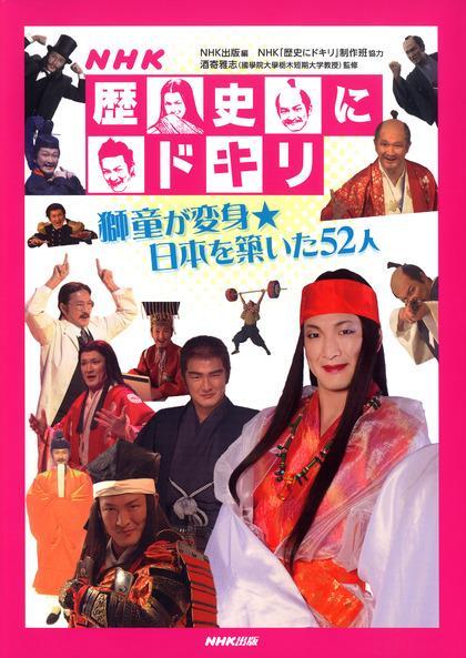中村獅童さん出演の「歴史にドキリ feat.花燃ゆ フラワー・バーニング・スペシャル」は 1月9日深夜にEテレで再放送。http://t.co/MqsnAlKc1b #役者生命 獅童さん扮する卑弥呼が目印『NHK歴史にドキリ』発売中♪ http://t.co/hrQ0uWfFxb