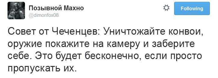 """Очередной путинский """"гумконвой"""" для Донбасса отправился в Ростовскую область, - """"РИА-Новости"""" - Цензор.НЕТ 4410"""