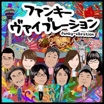 FM802のオリジナルチャート「OSAKAN HOT100」、1/4付で1位を獲得したのは、、、フラワーカンパニーズとFM802が作った大阪の唄!「ファンキーヴァイブレーション」!!キタキタ! http://t.co/WXfGucYw1U
