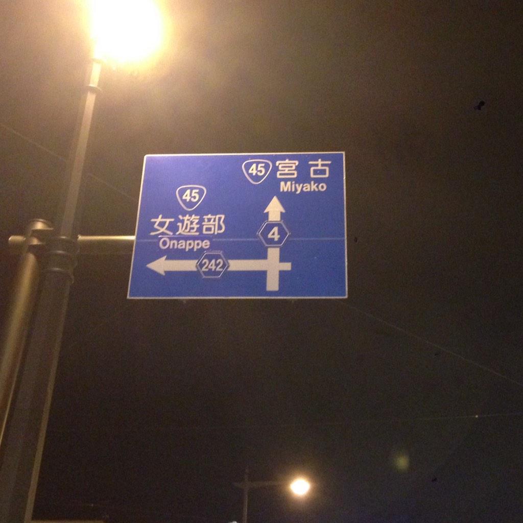 なんか漢字も読みもすごい地名があるな http://t.co/5YM5TPfT3h