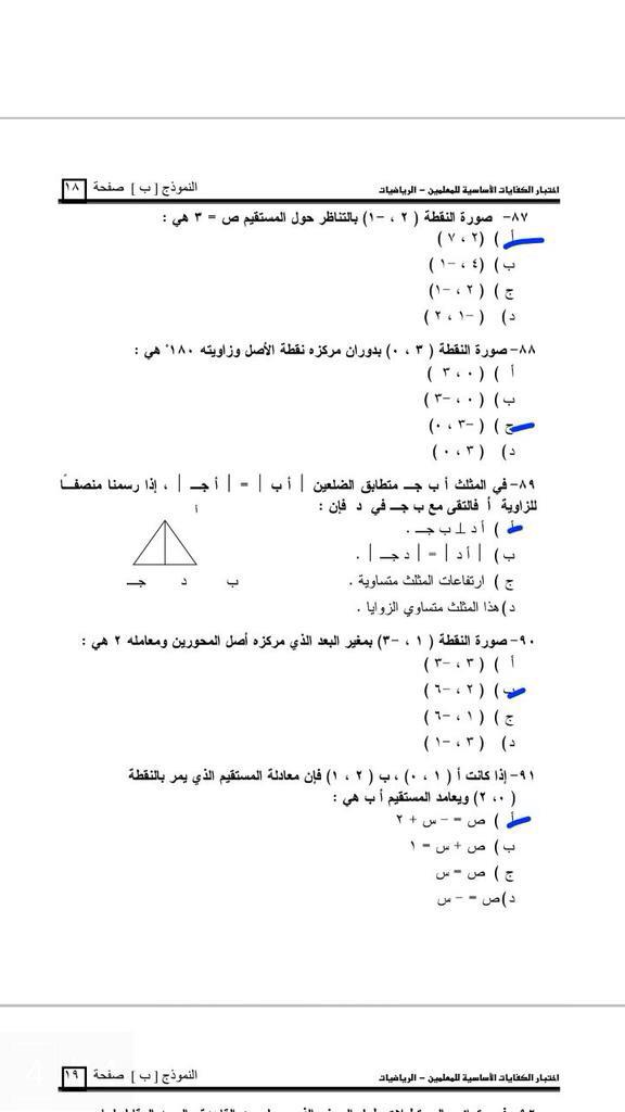 """خبيرة اختبارات قياس د .أمل القحطاني on Twitter: """"اسئلة ..."""