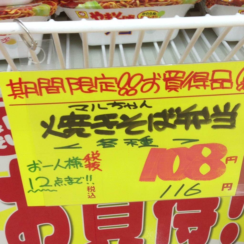 やきそば弁当が関東進出を始めているようですが、ここで道民がやき弁をどれだけ大量に消費しているかご覧ください。 http://t.co/0XfS8bvlHO