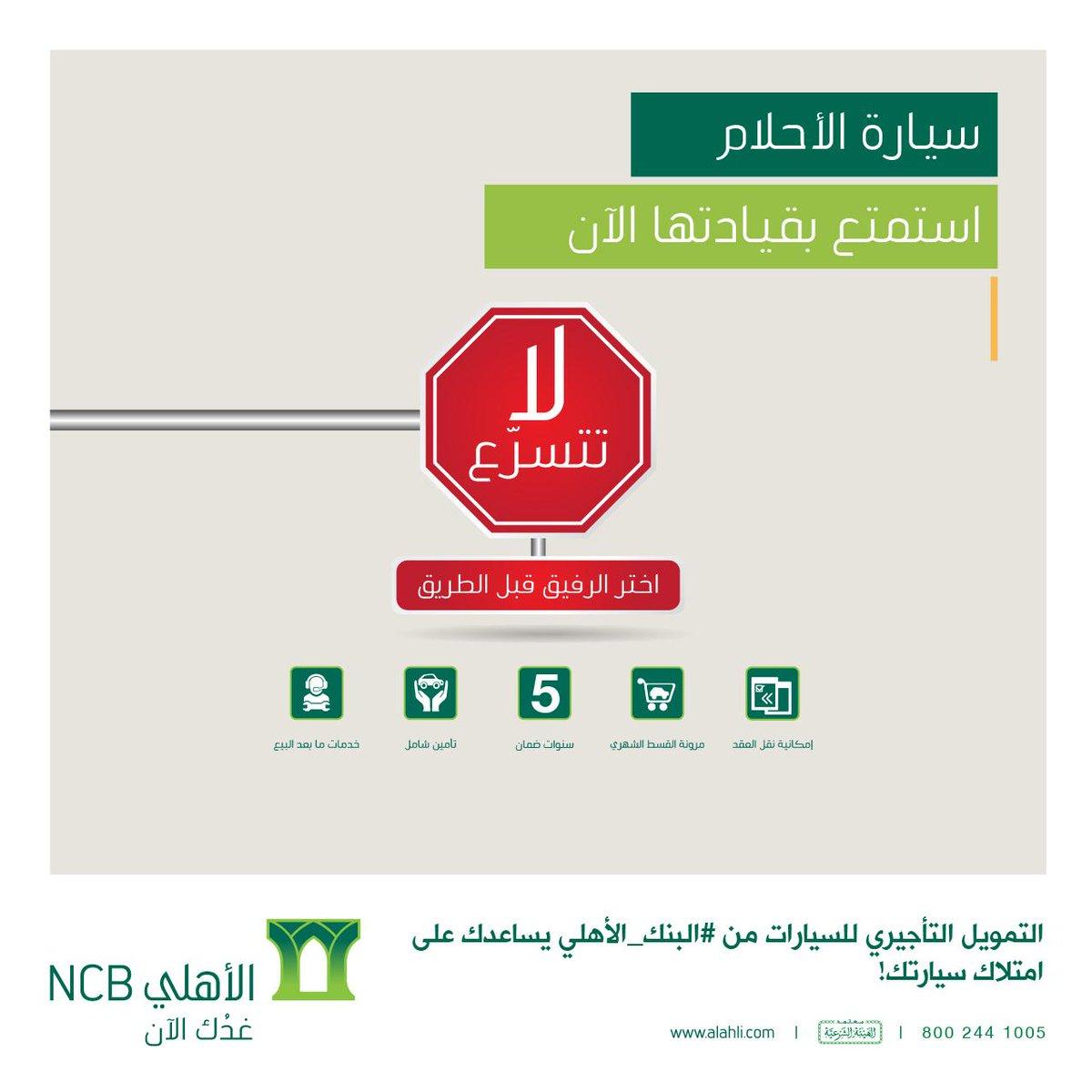 البنك الأهلي السعودي Na Twitterze التمويل التأجيري للسيارات من البنك الأهلي يساعدك على امتلاك سيارة الأحلام Http T Co Atk5wevy9l