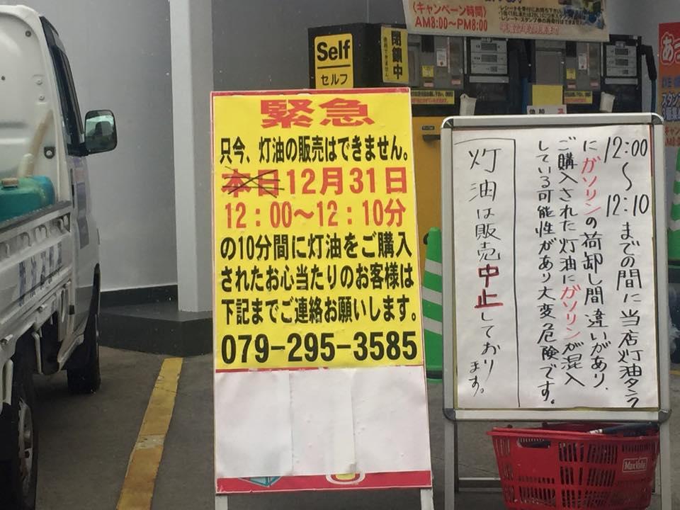 まだ購入者が見つかっていなようです(>_<)【危険・シェア・RT】 姫路のモール南のセルフで灯油を買われた方へ。ガソリンの可能性があるようです。 http://t.co/45iI35EKoq