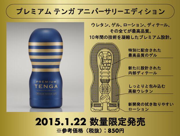 TENGAは今年で10周年! TENGA10周年のプレミアムイヤーを記念した、特別なカップが数量限定で登場! 厳選された最高品質の素材と、10年間の技術を凝縮した、プレミアムな快感をお楽しみください。 #TENGA10周年 http://t.co/27DPOV6hCy