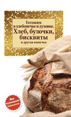 Выпечка в хлебопечке мулинекс рецепты