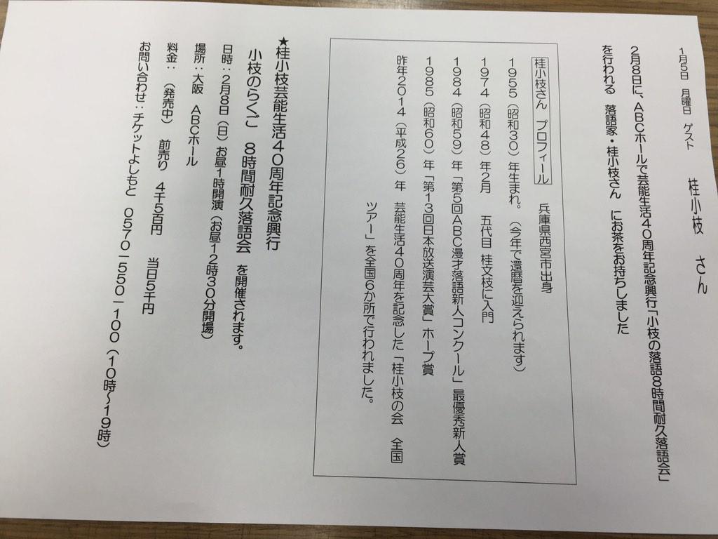 NAVER まとめラジオ「ありがとう浜村淳です」での浜村淳の気になる発言&行動記録:2015年版