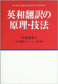 翻訳入門時に読むといい本