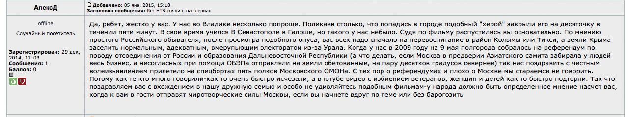 Крымчан оставили без обещанных российских льгот - Цензор.НЕТ 5705