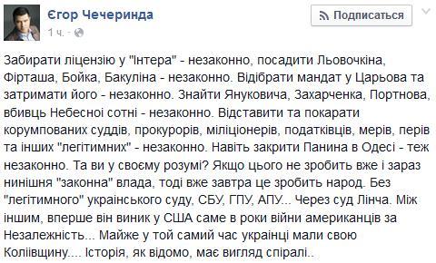 Имущество сына Азарова в Украине никто не арестовывал, - депутат Лещенко - Цензор.НЕТ 23