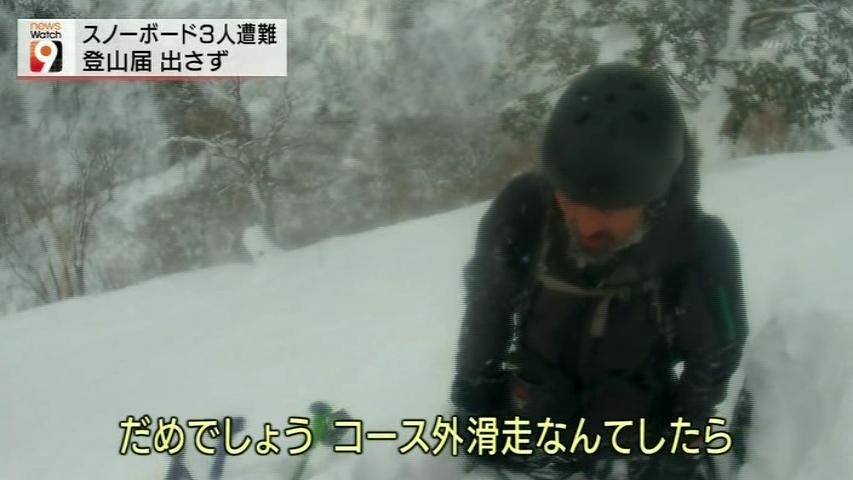 """私はそう思わない。登山届も出さず危険エリアに立ち入って死んだとしても本人の自己責任。冬山を舐めている。 RT @akopal0427: この救助隊員の怒りは本当にムカつく。だったら救助隊員になんかなるな。といいたい。(略) #nhk http://t.co/XW2rqkZoTU"""""""