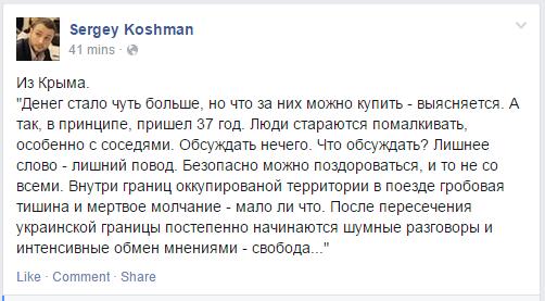 В оккупированном РФ Крыму снова проблемы с продуктами - Цензор.НЕТ 9594