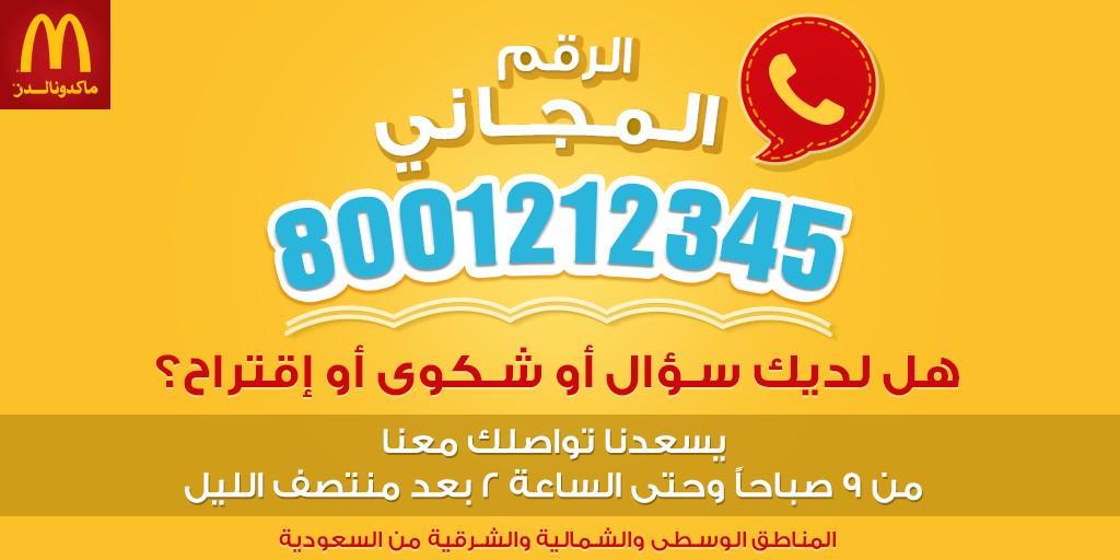 ماكدونالدز السعودية الوسطى والشرقية والشمالية Sur Twitter لو عندك سؤال أو شكوى أو إقتراح إتصل بنا على الرقم المجاني لخدمة عملاء ماكدونالدز 8001212345 السعودية Http T Co Kz1k0qgfoi