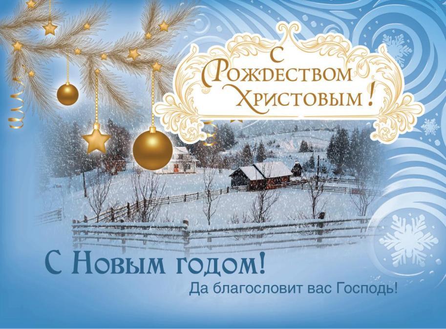 Днем, открытка с новым годом рождеством