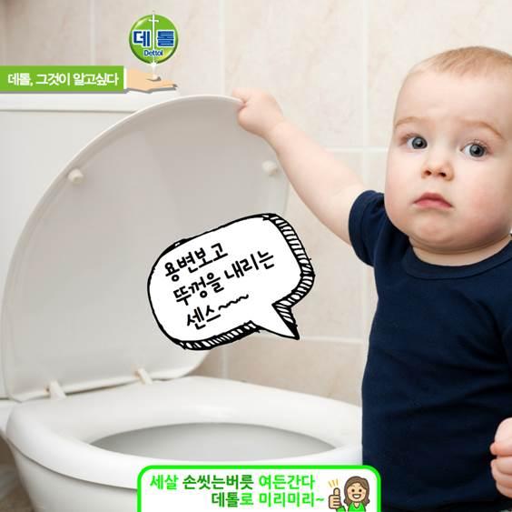 #좌변기 의 #뚜껑 을 닫고 물을 내리세요? 뚜껑을 닫지 않고 물을 내리면 욕실 여기저기 튀어 오염시킨대요. 아이들에게 변기 뚜껑 닫고 물 내리기, #손 깨끗이 씻기가 습관이 될 수 있도록 알려주세요 ^^ http://t.co/2WyZGpmv9J
