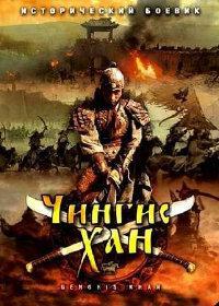 Чингисхан сериал скачать торрент