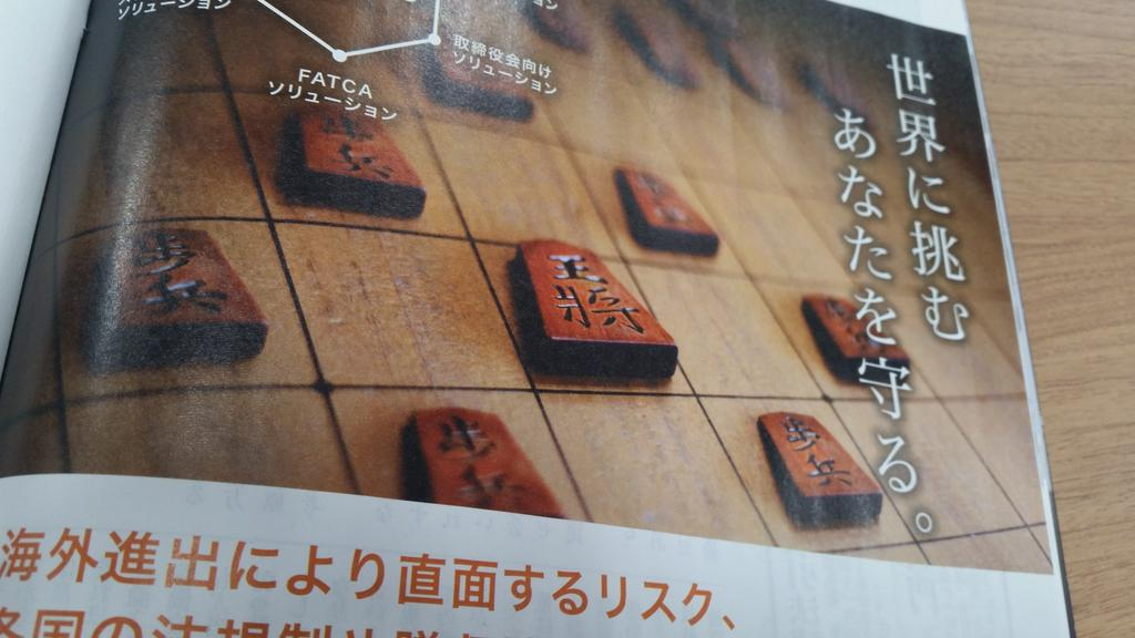雑誌で見かけたある会社の広告。王将をリスクから守るという意味のようですが…。それ、二歩です(しかも複数)。 pic.twitter.com/owYFQZirzw
