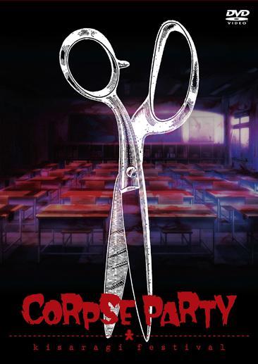 コープスパーティー如月祭DVDは1月28日発売予定。ジャケットも公開! ※注:ジャケットは恐いDVDのようですが、内容は爆笑トークイベントとミンゴス&はらみーのスペシャルライブですので、安心してお買い求め下さい! #コープス http://t.co/TCBUPnsPai