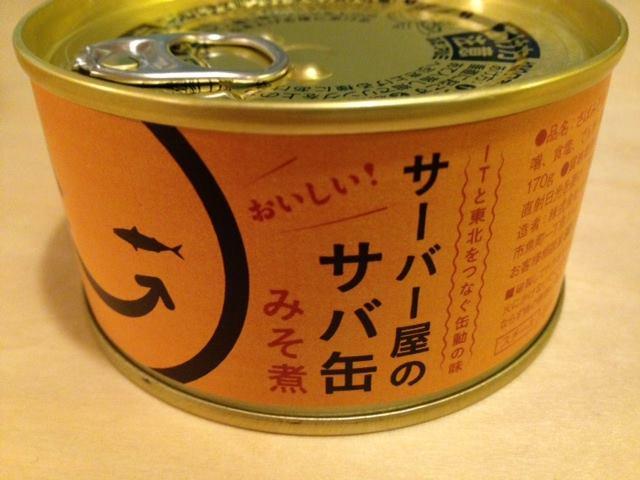 木の屋石巻水産のサバ缶を三千個も買い取り「サーバー屋のサバ缶」を仕掛ける東京都港区のサーバー管理会社が登場。380円。売上げの38%以上を子供たちの活動に寄付。IT業界と被災地をつなぐプロジェクを経堂さばのゆから。ユーモアが潤滑油です pic.twitter.com/pbhY5zEldr
