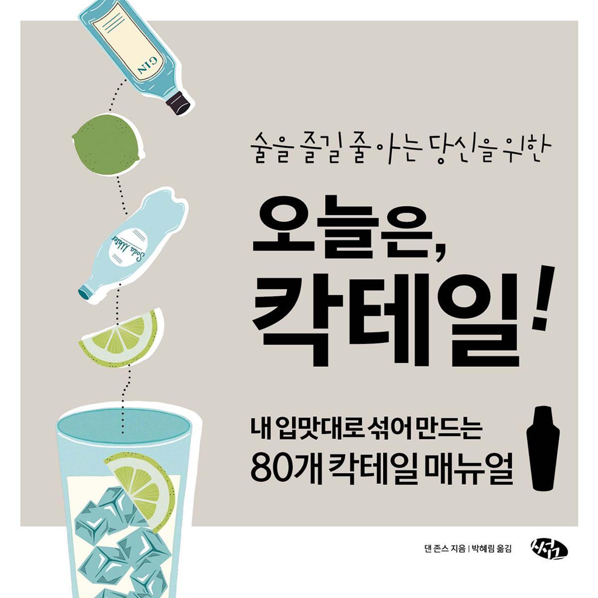 [RT이벤트]어떤 날은 달콤하면서 쌉쌀하게, 또 어떤 날엔 상큼하고도 묵직한 한 잔을 내 입맛대로 직접 만들어 마시는 재미! <오늘은, 칵테일> ▶ http://t.co/6tqmfHpE87 http://t.co/lzgZKJWPdS