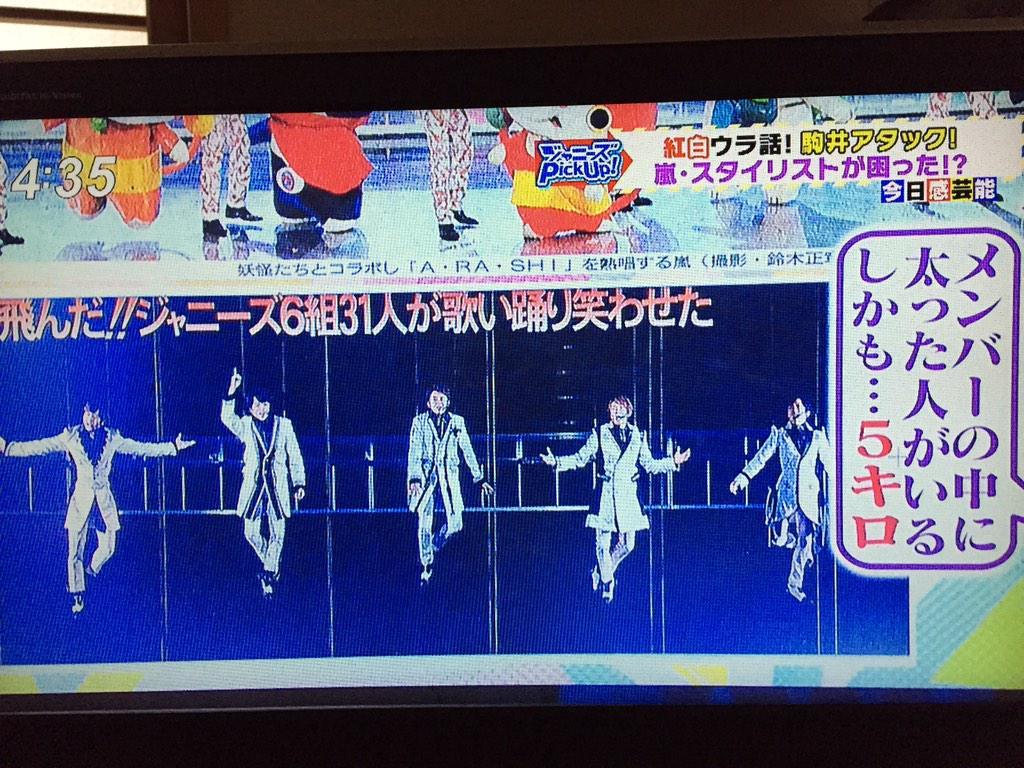 今日感テレビ  紅白裏話。。  メンバーの中に太った人が3人いる。。ニノと相葉ちゃんは痩せてたって   でスタイリストさんが困ったらしいww  1人は5キロ太ったらしいです http://t.co/W3WXJsnJbL
