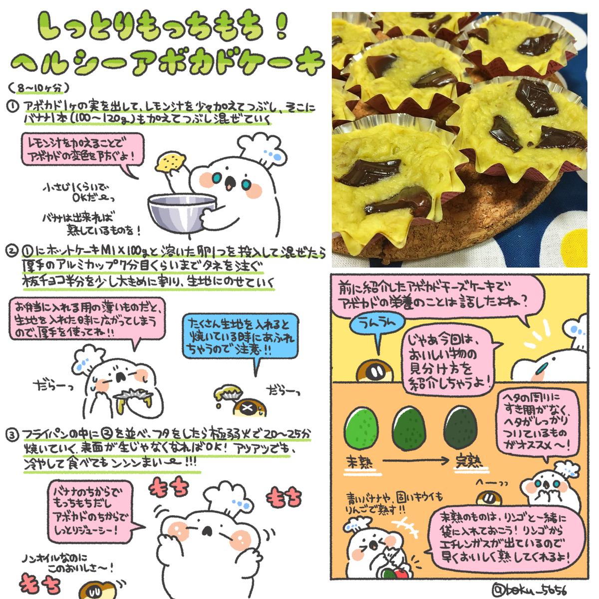 しっとりもっちもち!ヘルシーアボカドケーキのレシピまとめました(੭OO)੭