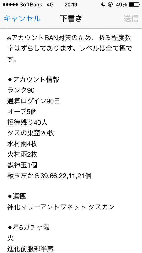 モンスト無料で自演招待!