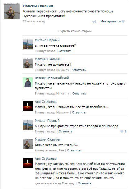 Вооруженные лица захватили здание центра занятости в Первомайске на Луганщине, - МВД - Цензор.НЕТ 6322