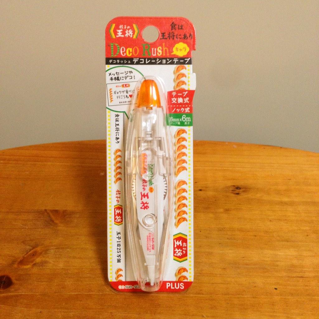 餃子が無限増殖する「餃子の王将」デコテープ買った。餃子を無限増殖させる以外の用途が難しい渋いデザイン。 pic.twitter.com/86EBtgnOfw