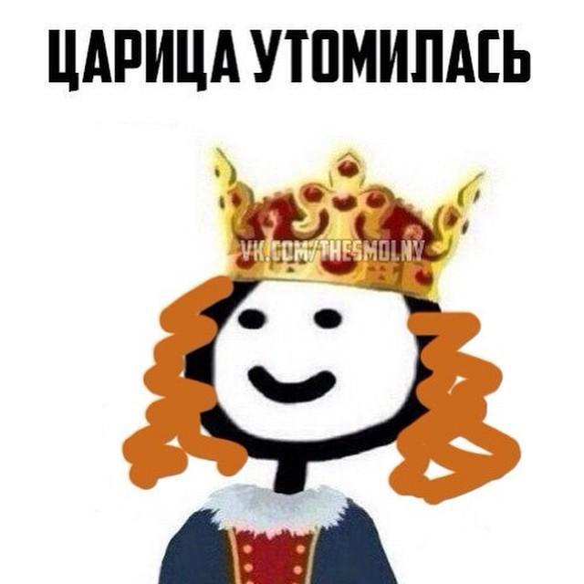 Смешные картинки про цариц про комплексы, рождения поздравительные