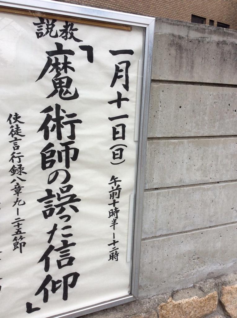 よりによって神戸でこんなん見かけたので時臣と神父はもういっそ篤と拝聴してきてほしい http://t.co/J1MgFDlNvj