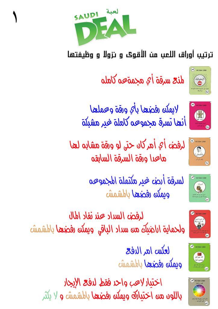 Saudi Deal سعودي ديل On Twitter Mobaireek ممتاز كلهم تمام عدا ١ كرت رحت فيها يمكن منعها بالمشمش او تبطي عظم ٢ ان لاينتهي دورك ومعك اكثر من ٧ اوراق وليس
