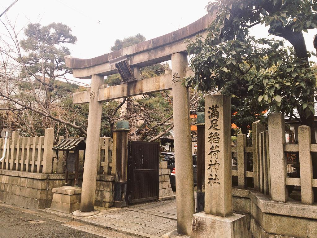 満足稲荷神社 って名前に惹かれて行ってみたら、秀吉が満足したから作った神社だそうで心なしか境内のお狐さまも満足げなお顔をしてらっしゃる… pic.twitter.com/aKGZC66HiD