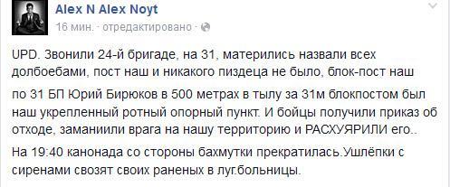 Армия оставила 31-й блокпост, но сейчас бойцы пошли в контратаку, - Минобороны - Цензор.НЕТ 7558
