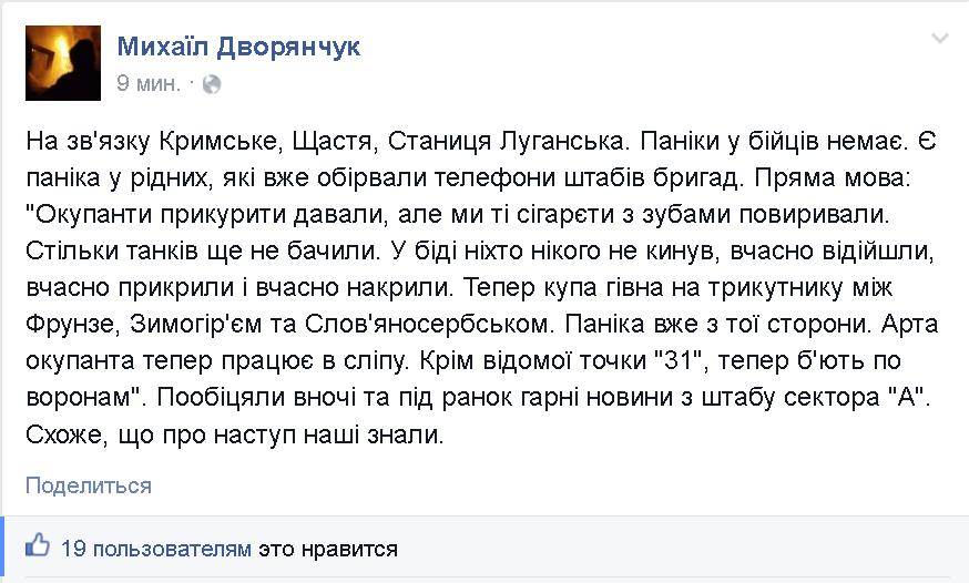 СБУ задержала под Волновахой корректировщика огня боевиков по кличке Рим - Цензор.НЕТ 6590