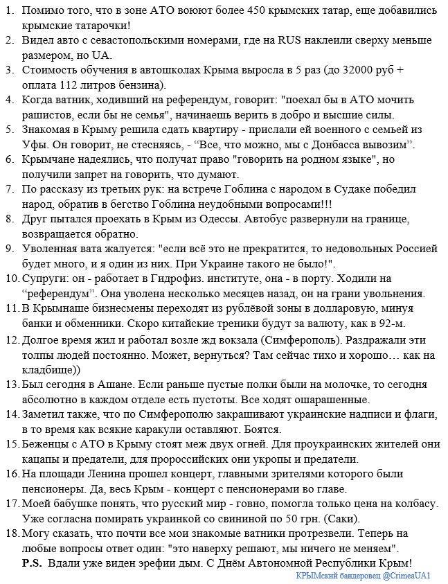 """В конечном варианте договора о поставках электроэнергии нет """"крымского федерального округа"""", - Демчишин - Цензор.НЕТ 105"""