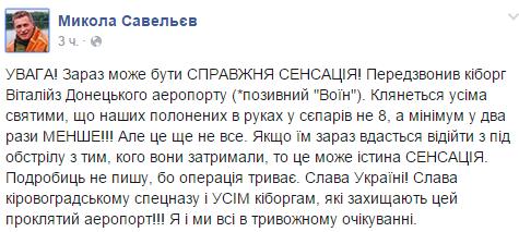 Россия пытается вывезти 200 украинских детей из зоны АТО: никаких договоренностей с РФ о их лечении нет, - уполномоченный по правам ребенка - Цензор.НЕТ 5230