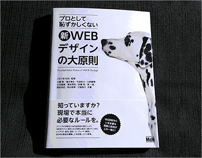 Amazon残り3冊!→ これからのWeb制作に必要な知識や気になるテクニックがよく分かるオススメの本 -新Webデザインの大原則