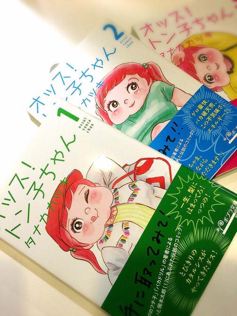 オッス!トン子ちゃん1、2、3と文庫出たよぉ〜〜〜! http://t.co/vHOzkhxP5t