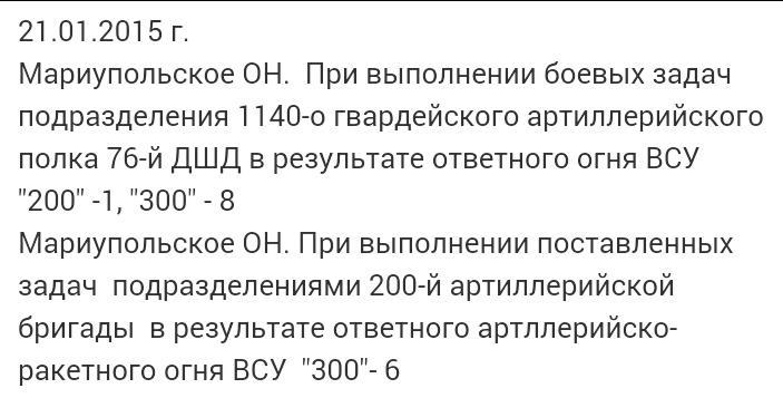 В Желобке замечены не менее 400 российских военных, - Семенченко - Цензор.НЕТ 8105