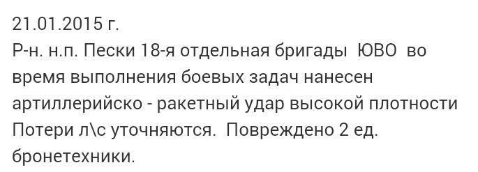 В Желобке замечены не менее 400 российских военных, - Семенченко - Цензор.НЕТ 5016