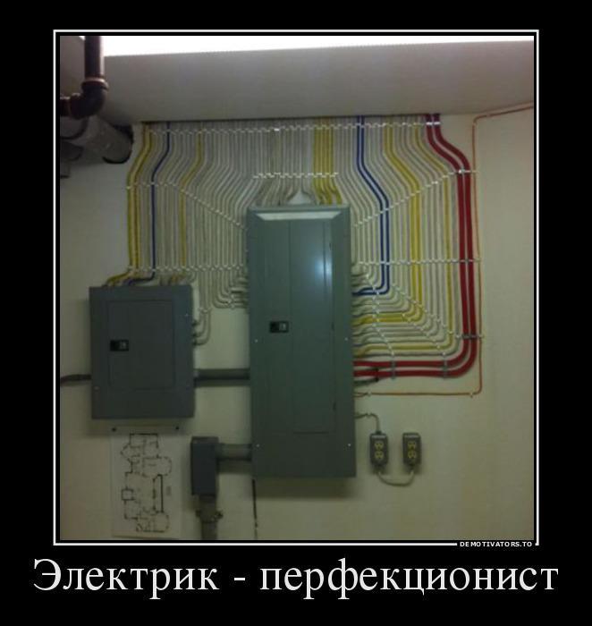он электрик демотиватор