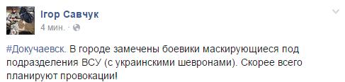 В Желобке замечены не менее 400 российских военных, - Семенченко - Цензор.НЕТ 4982