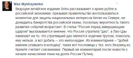 Порошенко пригласил премьер-министра и председателя КНР посетить Украину - Цензор.НЕТ 1055