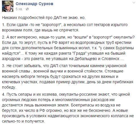 В СНБО рассказали, какие объекты удерживают украинские воины в Донецком аэропорту - Цензор.НЕТ 2958
