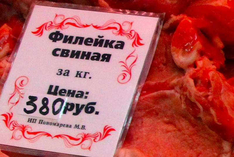 Ценники мясо картинка