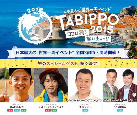 【リツイートお願いします!】TABIPPO2015の東京福岡ゲスト発表!4年半オファーを出し続けてようやく実現!待望のゲストは「ナオト・インティライミ」です!!  http://t.co/faghSc9xqs #tabippo http://t.co/TczruQbNwE
